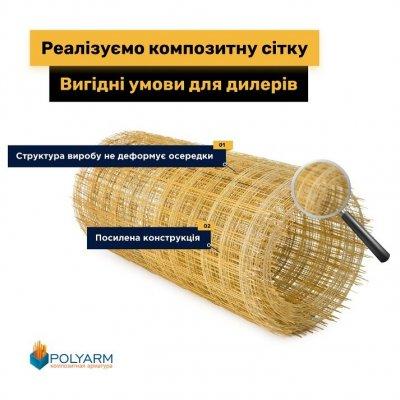 Композитная арматура Polyarm, кладочная сетка от производителя