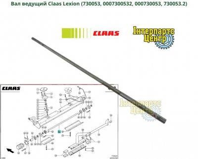 Вал ведущий Claas Lexion 730053, 0007300532, 000730053, 730053.2