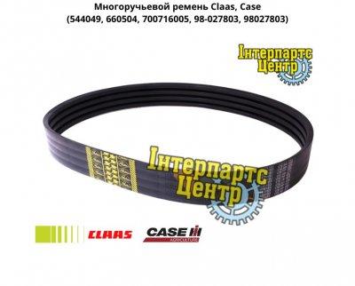 Ремень комбайна Claas, Case, 544049, 660504, 700716005, 98-027803, 98027803