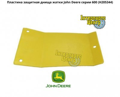 Пластина защитная днища жатки John Deere серии 600 (H205344)