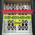 Раздвижные решетки металлические на окна, двери, витрины. Производство и установка по всей Украине