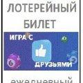 Ежедневный бесплатный лотерейный билет на тиражи 6 из 36