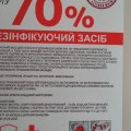 Продам антисептик, купить антисептик, антисептик продажа, антисептик оптом
