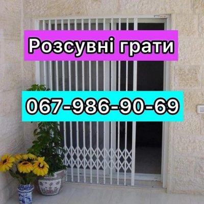 Розсувні решітки металеві на двері вікна балкони вітрини Виробництво і монтаж по всій Україні