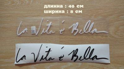 Наклейка на авто Чёрная, Белая переводится Жизнь прекрасна