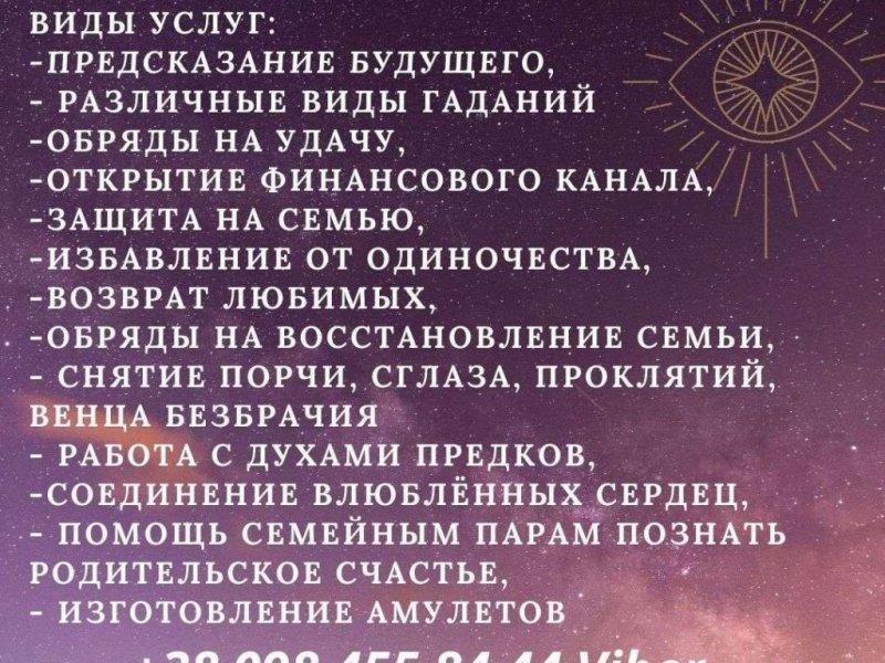 Снятие Порчи. Помощь Мага в Киеве. Ритуальная Магия Киев. Отворот Киев. Любовный Приворот