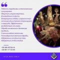 Снятие Порчи. Помощь Мага в Киеве. Ритуальная Магия Киев. Любовный Приворот Киев/ Отворот Киев