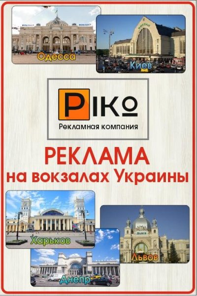 Реклама на ЖД вокзалах по Украине