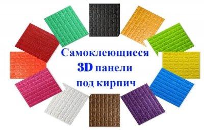 Самоклеющиеся 3 D панели