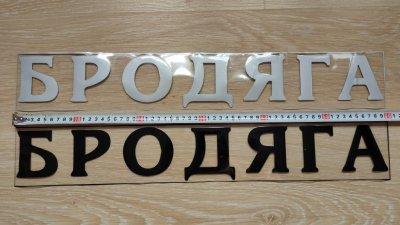 Наклейка на авто на заднее стекло Бродяга Чёрная, Белая светоотражающая