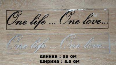Наклейка на авто One Life...One Love -одна жизнь одна любовь