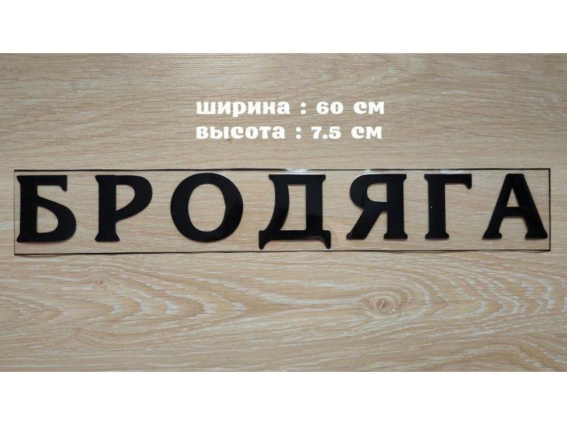 Наклейка на авто Бродяга Чёрная