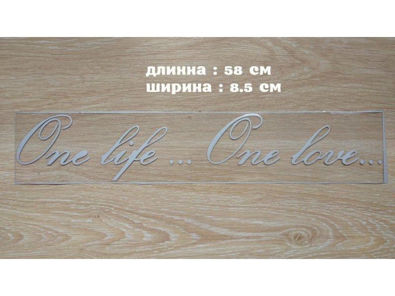 Наклейка на авто Одна жизнь одна любовь Белая светоотражающая