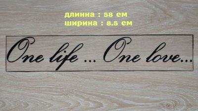Наклейка One Life.One Love - одна жизнь одна любовь на авто Чёрная