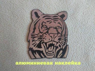 Наклейка Тигр на авто, мото алюминиевая